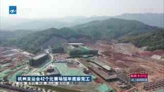 杭州亚运会42个比赛场馆2020年底前完工