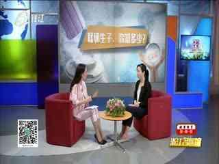 浙江名医馆_20200410_生命延续 辅助生殖技术1