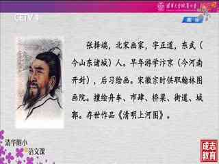 陆雨青《小学三年级语文》