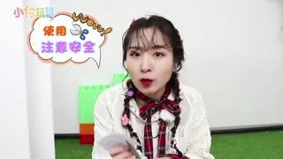 小伶玩具 第13季 第8集