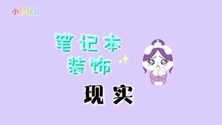 小伶玩具 第13季 第1集