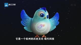 """杭州亚残运会吉祥物良渚神鸟""""飞飞""""4月16日发布"""