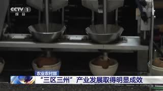 """农业农村部:""""三区三州""""产业发展取得明显成效"""