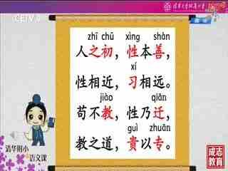 曹鑫《小学一年级语文》