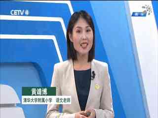 黄靖博《小学六年级语文》