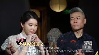 漢語世界_20190816_頂級食材