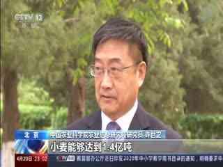 中国农业展望报告发布