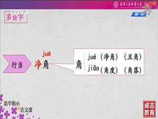 崔盼盼《小學四年級語文》