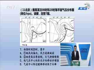 刘一明《高三地理》