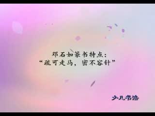 少儿书法篆书 第14集