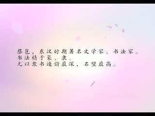 少儿书法篆书 第16集