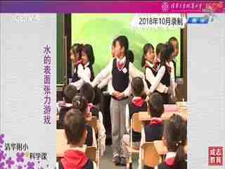 龔長霞《小學二年級科學》