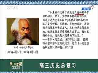 張瑞清《高三歷史》