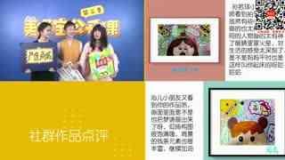 美术宝公益课 第三季  第5集
