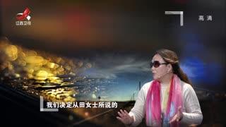 """金牌调解_20200428_陷入""""理财""""泥潭的母亲"""