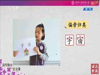 朱瑩瑩《小學二年級語文》