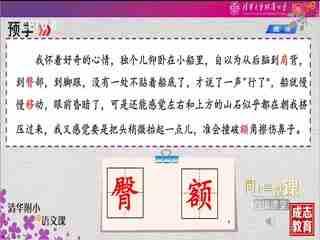 陈香夙《小学四年级语文》