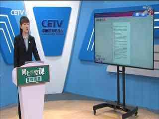 王凱欣《小學六年級語文》