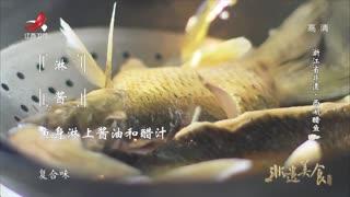 非遗美食_20200430_非遗美食 江南水乡