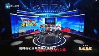 中国共产党为什么能第八季_20200430_浙江战疫 往远处谋