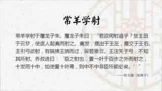 古代寓言故事精选 第2集