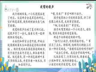 名师公开课_20200502_《把握长文章的主要内容》授课教师:江琳璘