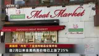 """美国闹""""肉荒""""?全球肉制品业受冲击"""