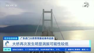 广东虎门大桥异常振动事件追踪 交通运输部专家工作组:桥梁已基本稳定