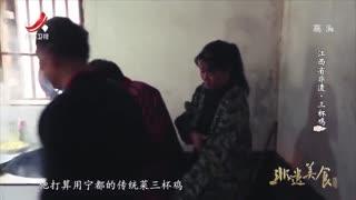 非遗美食_20200507_非遗美食 物华天宝
