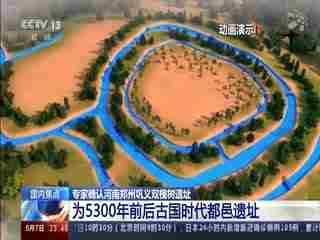 专家确认河南郑州巩义双槐树遗址 为5300年前后古国时代都邑遗址