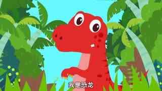 亲宝恐龙家族儿歌 第1集