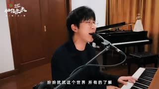 相信未来在线义演_20200510_义演第4场(下)薛凯琪唱情歌 白举纲钱正昊激情飚高音
