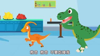 亲宝恐龙世界乐园儿歌 第1集
