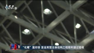 """""""化蝶""""露初容 亚运双馆主体结构工程顺利通过验收"""