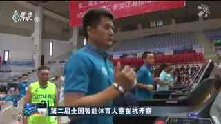 第二届全国智能体育大赛在杭开赛