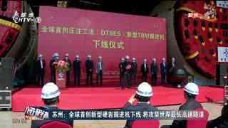 苏州:全球首创新型硬岩掘进机下线 将攻坚世界最长高速隧道