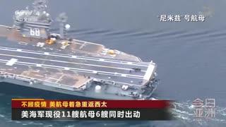 不顾疫情 美航母着急重返西太:美海军现役11艘航母6艘同时出动