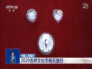 中国人民银行:2020吉祥文化币5月20日发行