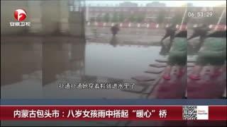 """内蒙古包头市:八岁女孩雨中搭起""""暖心""""桥"""