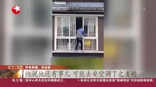 四川:徒手爬6楼救下被困女孩 修空调小哥获奖一套房