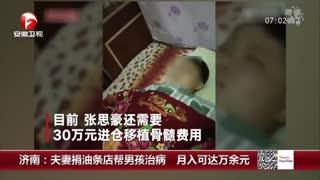 济南:夫妻捐油条店帮男孩治病 月入可达万余元
