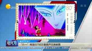 """""""六一""""将发行750万套葫芦兄弟邮票"""