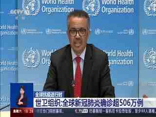 世卫组织:全球新冠肺炎确诊超506万例