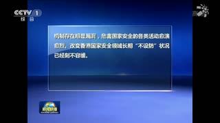 香港各界全力支持全国人大会议涉港议程