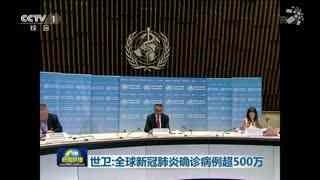 世卫:全球新冠肺炎确诊病例超500万