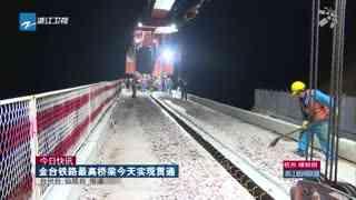 金台铁路最高桥梁5月23日实现贯通