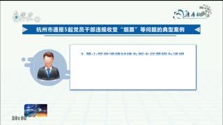 """杭州通报5起党员干部违规收受""""烟票""""等问题典型案例"""