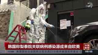 韩国称梨泰院关联病例感染源或来自欧美