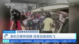 巴媒体公布坠机前飞行员与塔台通话录音