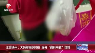 """江苏扬州:大妈被毒蛇咬伤 展开""""教科书式""""自救"""